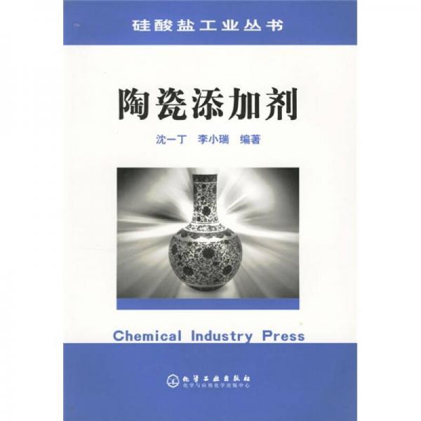 陶瓷添加剂
