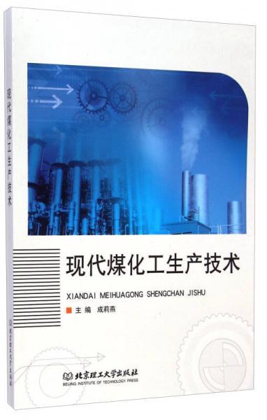 现代煤化工生产技术