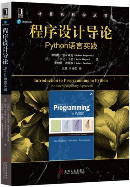 程序设计导论:Python语言实践