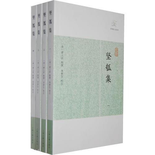 坚瓠集(全四册)