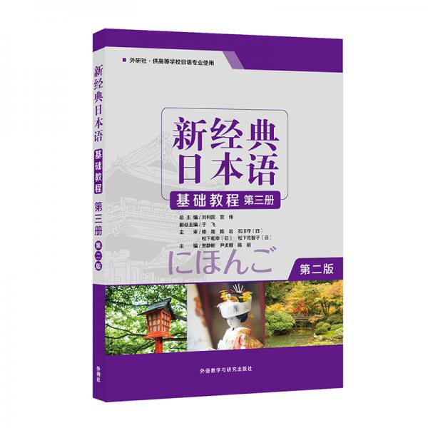 新经典日本语基础教程(第三册)(第二版)