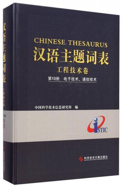 汉语主题词表·工程技术卷(第7册):电子技术、通信技术