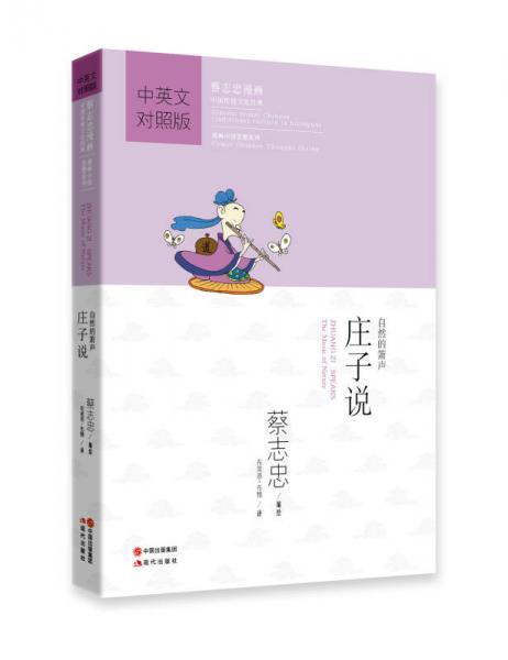 蔡志忠漫画·中国传统文化经典·漫画中国思想系列·庄子说:自然的箫声(中英文对照版)