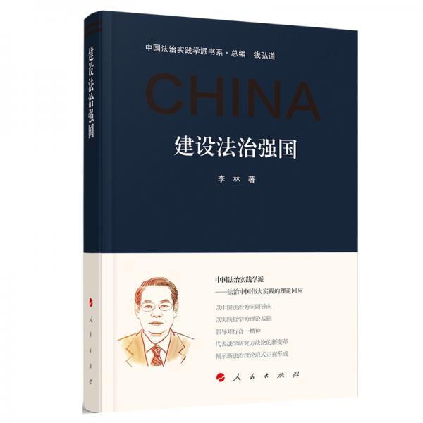 建设法治强国(中国法治实践学派书系)