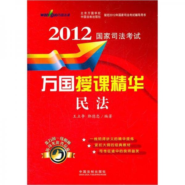 2012国家司法考试万国授课精华