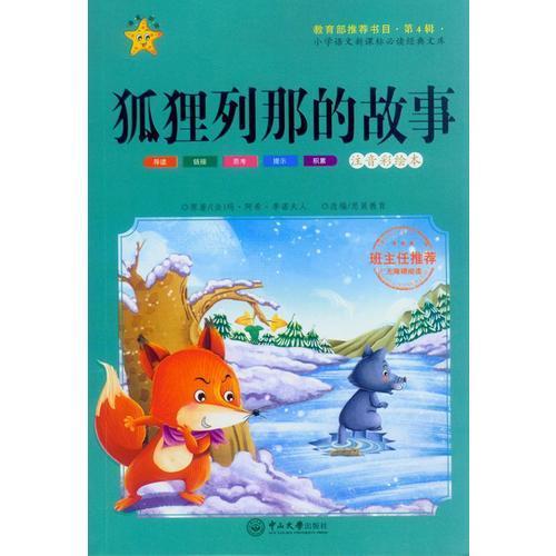 狐狸列那的故事-小学语文新课标必读经典文库 第4辑