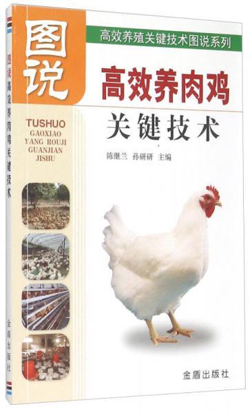 图说高效养肉鸡关键技术