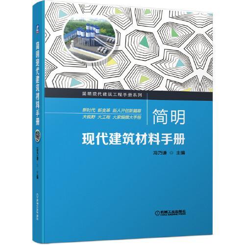 简明现代建筑材料手册