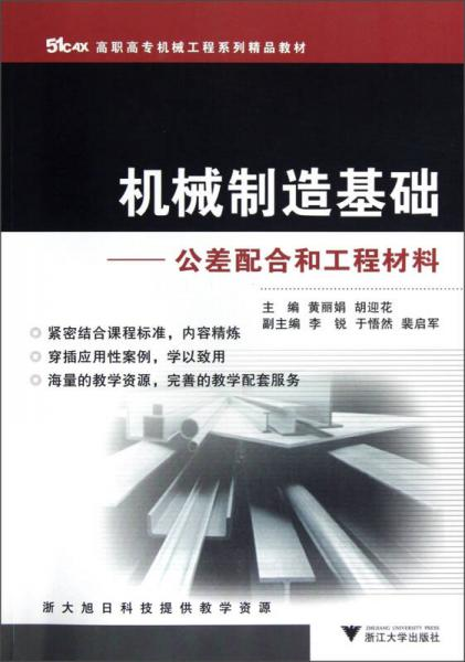 51CAX高职高专机械工程系列精品教材·机械制造基础:公差配合和工程材料
