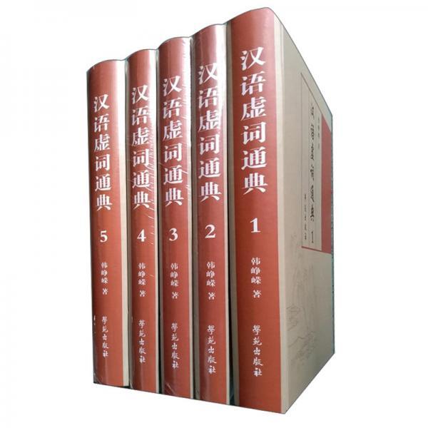 汉语虚词通典(1-5)