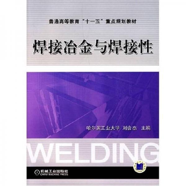焊接冶金与焊接性