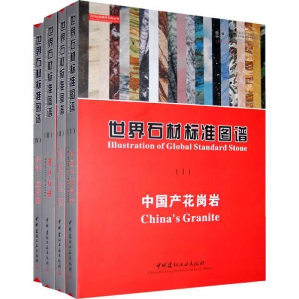 世界石材标准图谱(共4册)
