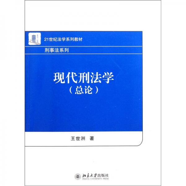 现代刑法学(总论)