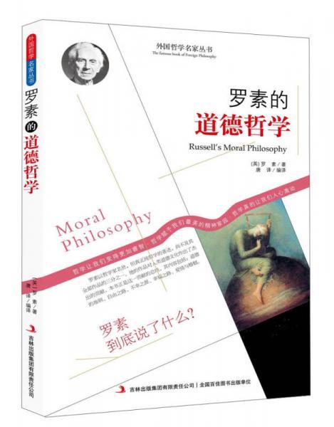 西方经典哲学之旅系列:罗素的道德哲学