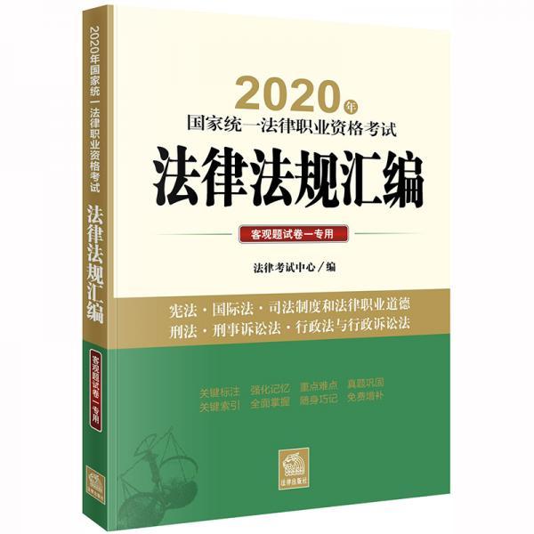 司法考试2020国家统一法律职业资格考试:法律法规汇编(客观题试卷一专用)