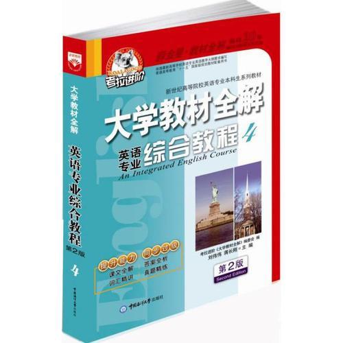 大学教材全解-英语专业综合教程(4)(第二版)(2015年用书)