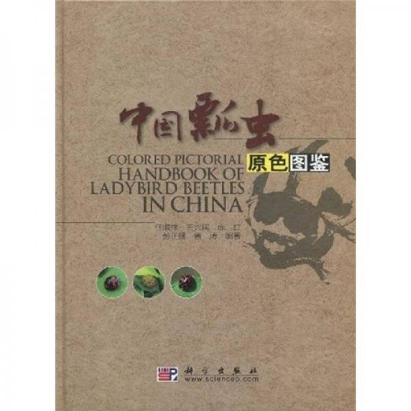 中国瓢虫原色图鉴