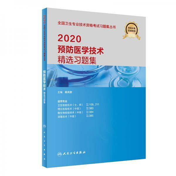 2020预防医学技术精选习题集