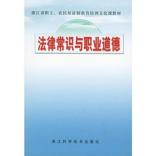 法律常识与职业道德