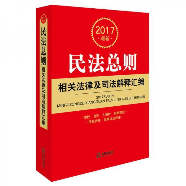 2017最新民法总则相关法律及司法解释汇编