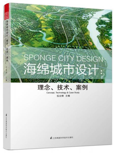 海绵城市设计:理念、技术、案例