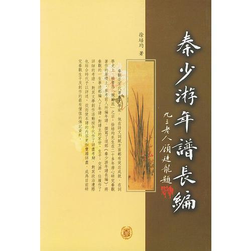 秦少游年谱长编(全二册)