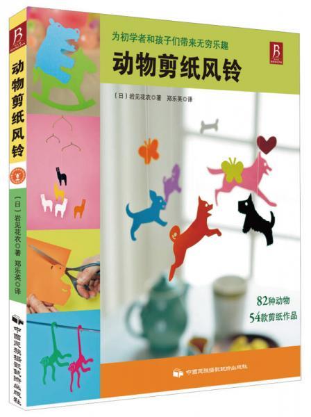 动物剪纸风铃