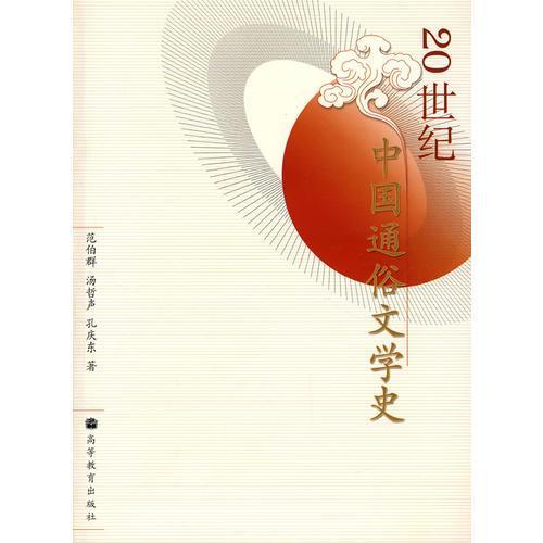 20世纪中国通俗文学史
