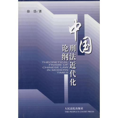 中国刑法近代化论纲
