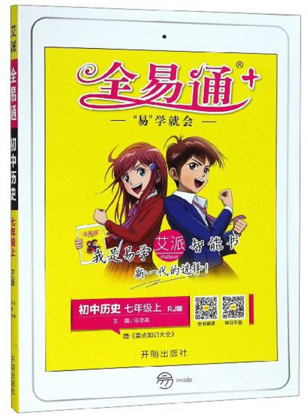 全易通:初中历史(七年级上RJ版)