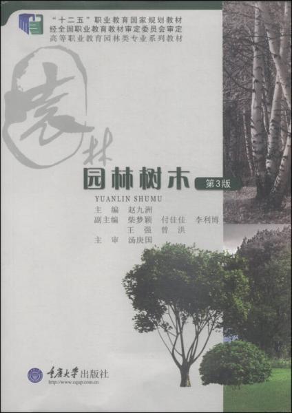 """园林树木(第3版)/""""十二五""""职业教育国家规划教材·高等职业教育园林类专业系列教材"""