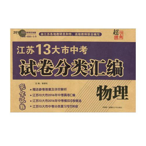 物理-2017江苏13大市中考试卷分类汇编