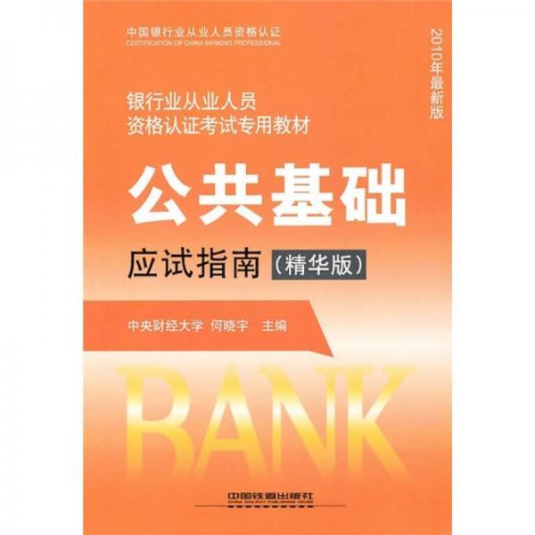 银行业从业人员资格认证考试专用教材:公共基础应试指南(精华版·2010年最新版)
