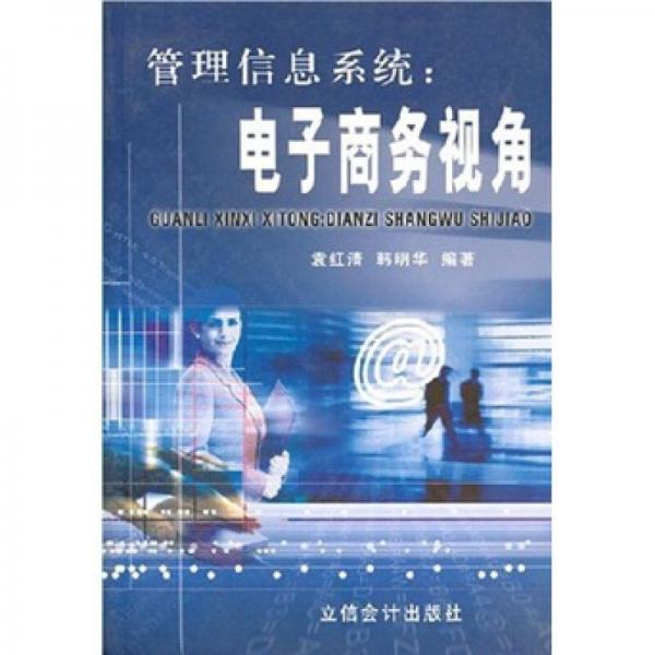 管理信息系统:电子商务视角