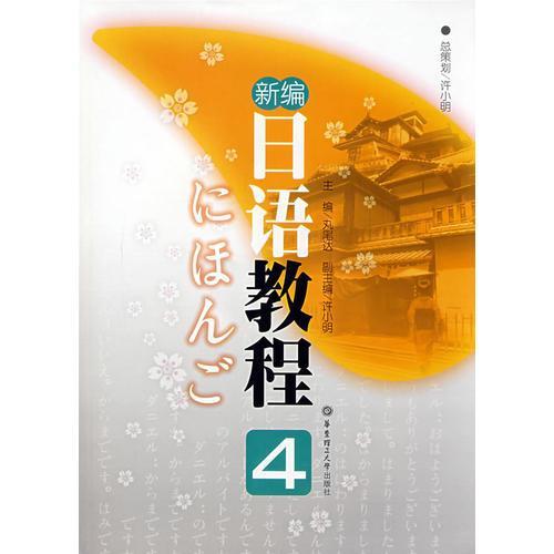 新编日语教程4
