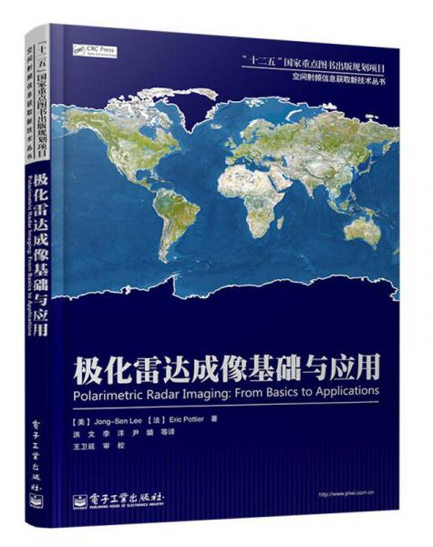 空间射频信息获取新技术丛书:极化雷达成像基础与应用