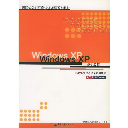 Windows XP培训教程——国际知名IT厂商认证课程系列教材