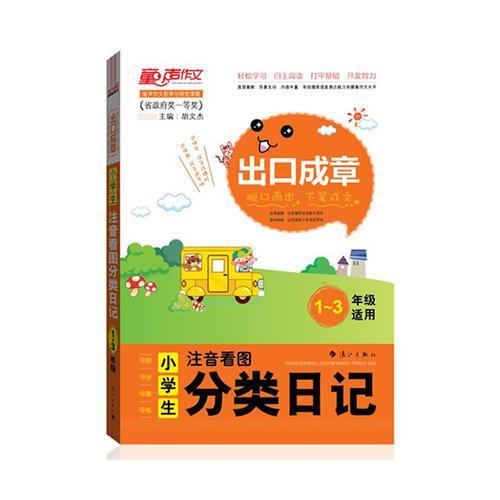 DIY出口成章-小学生注音看图分类日记