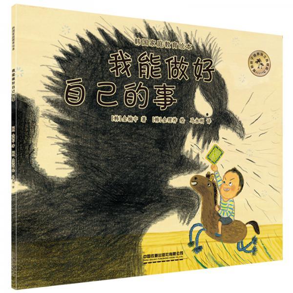 韩国家庭教育绘本:我能做好自己的事