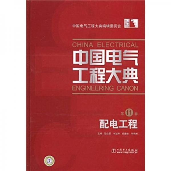 中国电气工程大典(第11卷):配电工程