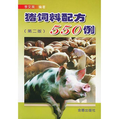 猪饲料配方550例(第二版)
