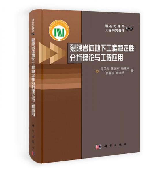 岩石力学与工程研究著作丛书:裂隙岩体地下工程稳定性分析理论与工程应用