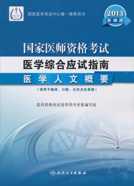 2013国家医师资格考试医学综合应试指南:医学人文概要(新编版)