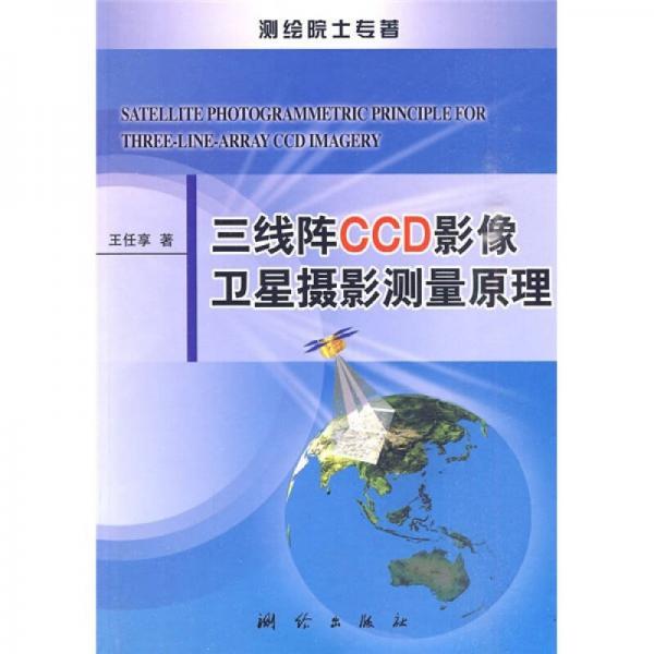 三线阵CCD影像卫星摄影测量原理