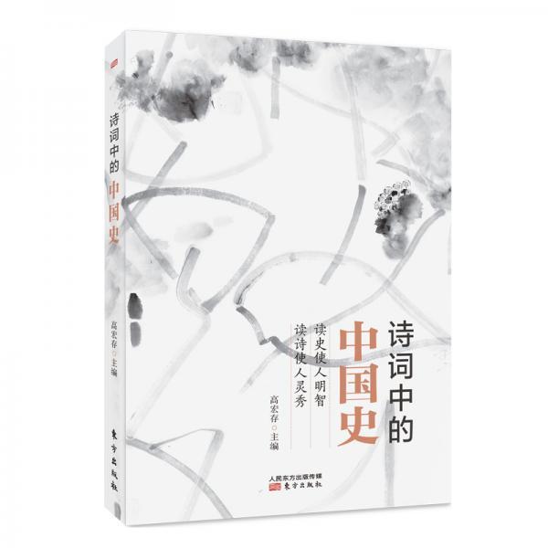 诗词中的中国史