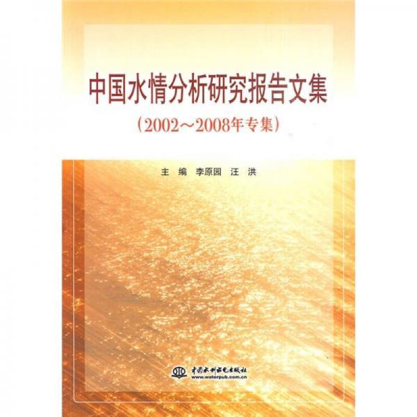 中国水情分析研究报告文集(2002-2008年专集)