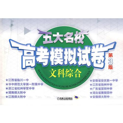 五大名校高考模拟试卷:文科综合(第3版)