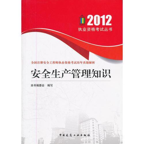 安全生产管理知识——2012执业资格考试丛书