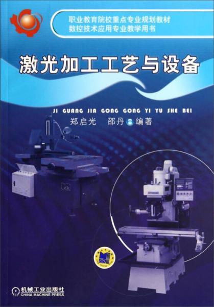 激光加工工艺与设备/职业教育院校重点专业规划教材·数控技术应用专业教学用书