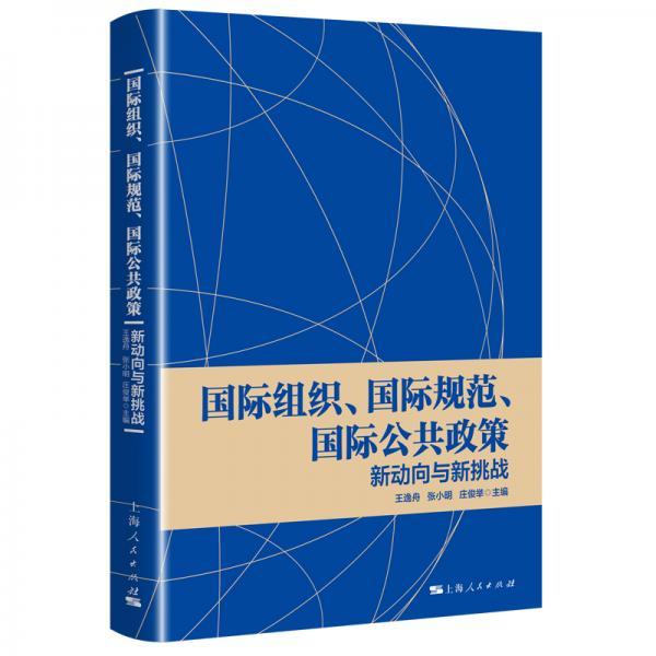 国际组织、国际规范、国际公共政策:新动向与新挑战
